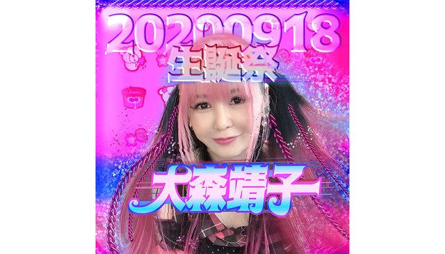 「大森靖子生誕祭 2020」セットリストプレイリスト公開!9/30(水)リリース「KEKKON」歌詞検索リアルタイムランキング1位獲得!