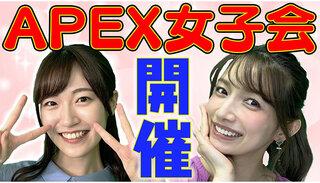 後藤真希、バンドリ!声優 前島亜美とコラボゲーム実況!『APEX』を一緒にプレイし「カナリ盛り上がって楽しかったです!」