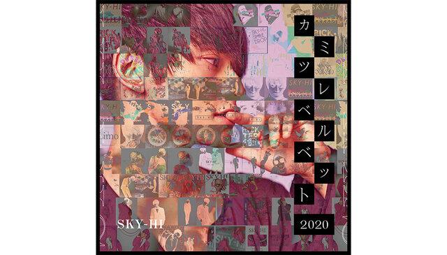 "SKY-HI 代表曲""カミツレベルベット 2020""とレア音源""Nanairo Holiday -the other version from 2016.03.31.-""を収録する初のアナログ発売決定"