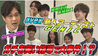 新人ダンス&ボーカルグループGENICがYouTube新企画「TIGER HOLE」スタート!