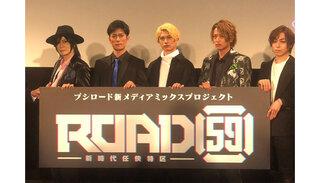 砂川脩弥 「ROAD59 -新時代任侠特区-」メインキャストに抜擢! 12月には早速舞台化も!