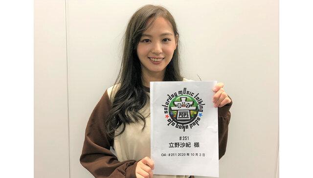 驚異の顔面偏差値・立野沙紀、テレビ初レギュラー決定! TOKYO MX『音ボケPOPS』レギュラー就任に「音楽の素晴らしさを発信したい」