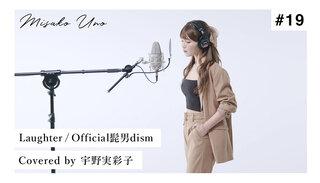 """宇野実彩子(AAA)が第8弾 """"歌ってみた"""" 動画『Laughter』を公開!"""