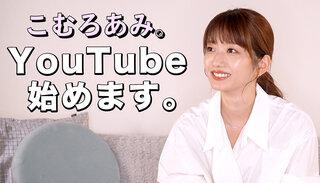 CanCam専属モデル小室安未がゆるーいYouTubeチャンネルを開設でファン歓喜!!!