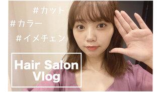 non-no専属モデルの江野沢愛美がYouTubeチャンネルにて美容院Vlogを公開! 人気モデルの気になるメンテナンスとは??