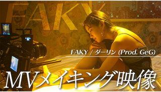 HinaTubeにて新曲『ダーリン (Prod. GeG)』のMV撮影に密着した動画が公開!