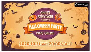 "Shuta Sueyoshi  10月31日にファン待望のオンライン""ハロウィンイベント""開催決定! 「家で楽しめるイベントになればいいなと思ってます!」"