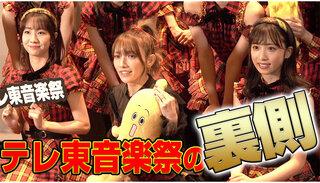 後藤真希、待望のAKB48コラボ裏側密着映像後編公開でファン歓喜!自身初オンラインイベントのチケット販売もスタート!!