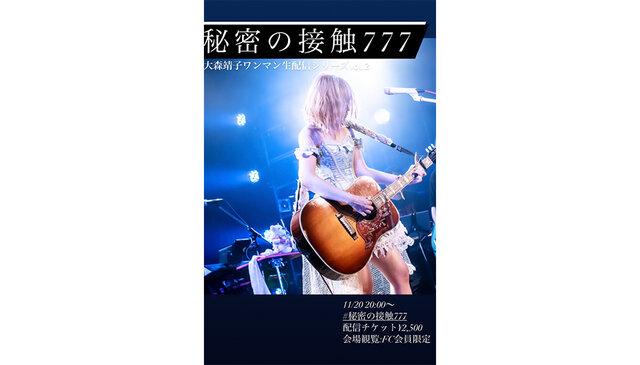 11月20日(金)大森靖子ワンマン生配信シリーズ第2弾「秘密の接触777 vol.2」開催決定!