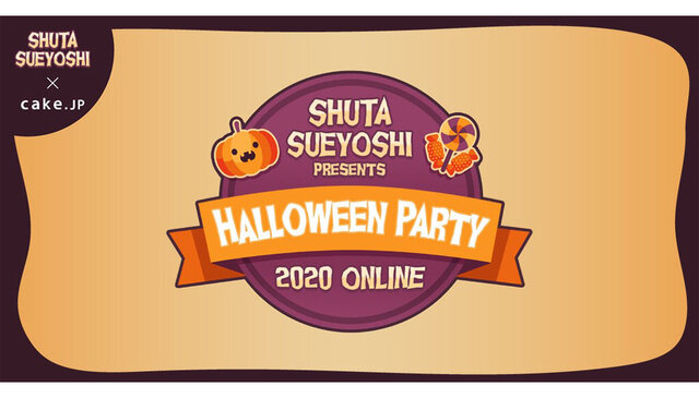 "Shuta Sueyoshi、オンライン""ハロウィンイベント""の限定コラボスイーツが27日(火)より販売開始!"