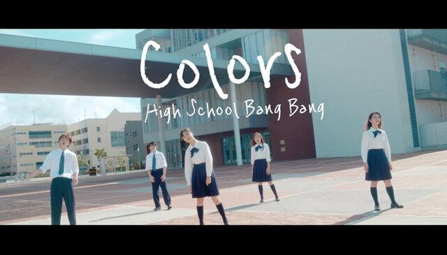 ハモネプで話題となった男女混成5人組アカペラグループ『ハイスクール・バンバン』がついにオリジナル楽曲「Colors」をリリース