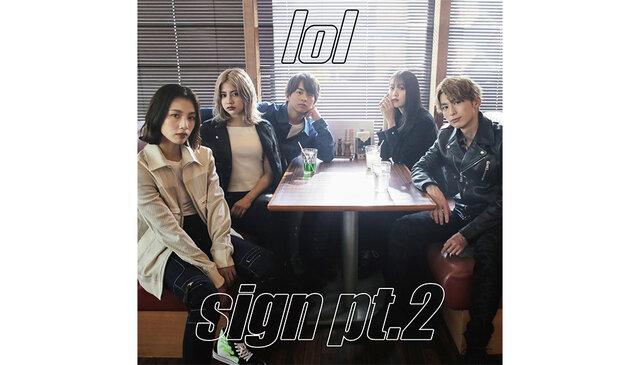 男女混成ダンス&ヴォーカルグループlol-エルオーエル-が『sign』のバージョン違い『sign pt.2』配信スタート!