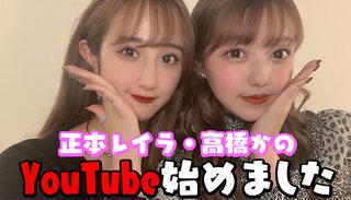 恋愛リアリティーショーでライバル関係のあの2人がYouTubeチャンネルを開設!!!