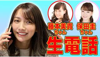 後藤真希、12月20日開催のオンラインライブイベントに元モーニング娘。藤本美貴、保田圭のゲスト出演が決定!