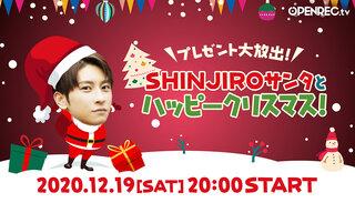 與真司郎(AAA)、少し早めのクリスマスパーティー生配信が決定!! SHINJIROサンタからプレゼント大放出?!