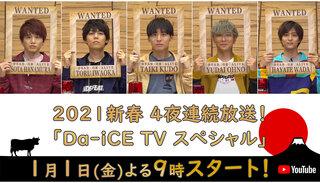 新年4夜連続「Da-iCE TVスペシャル」YouTubeプレミア公開決定!超先行でアルバム『SiX』からもダイジェスト公開!