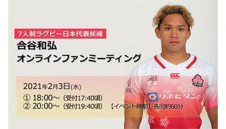 東京オリンピック7人制ラグビー日本代表候補・合谷和弘が初の少人数制ファンミーティング開催を発表! 「皆さんとお顔を見ながら直接お話し出来るのを楽しみにしています♪」