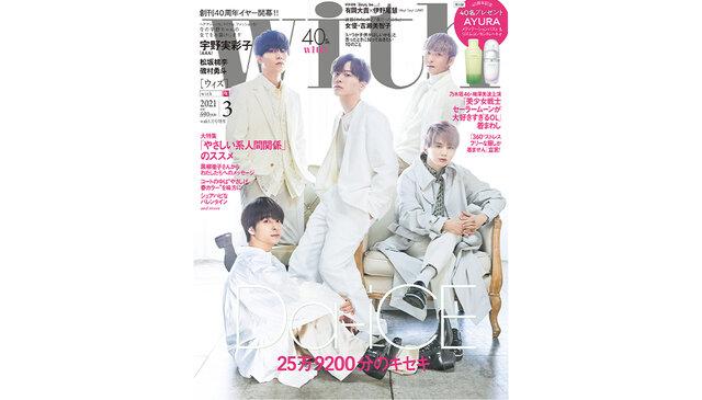 Da-iCE、with3月号特別版表紙に初登場!