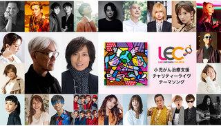 坂本龍一とつんく♂が初の共同制作!総勢21組の豪華アーティストが歌唱、小児がん治療支援チャリティーライヴのテーマソング 『My Hero~奇跡の唄〜』2月15日(月)配信リリース決定!