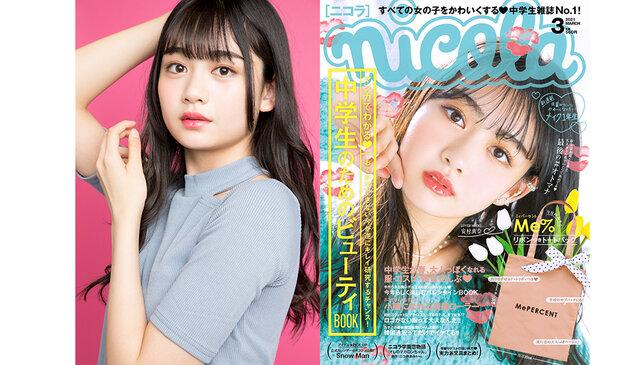ティーンモデル安村真奈「ニコラ3月号」単独表紙に登場!