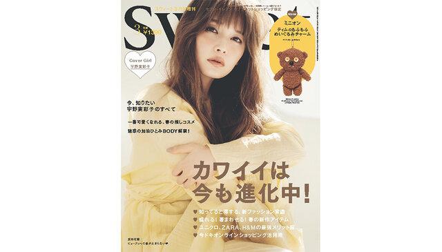 宇野実彩子(AAA)が『sweet』3月号増刊の表紙に決定!