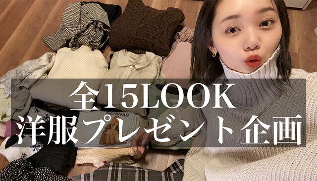 ノンノモデル江野沢愛美の私服プレゼント企画に反響「考え方が素敵すぎて」「優しさに泣ける」
