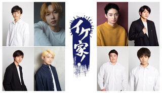 エイベックスの俳優グループ「イケ家!」がラストイベントを2/28にオンライン開催!4年半の活動に幕を下ろす