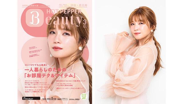 AAAの宇野実彩子が、「HOTPEPPER Beauty」3月号の表紙に登場!潤肌キープの秘訣も披露!