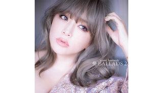 浜崎あゆみ、4月8日リリースのバラード・ベストアルバム『A BALLADS 2』のジャケット写真を公開!