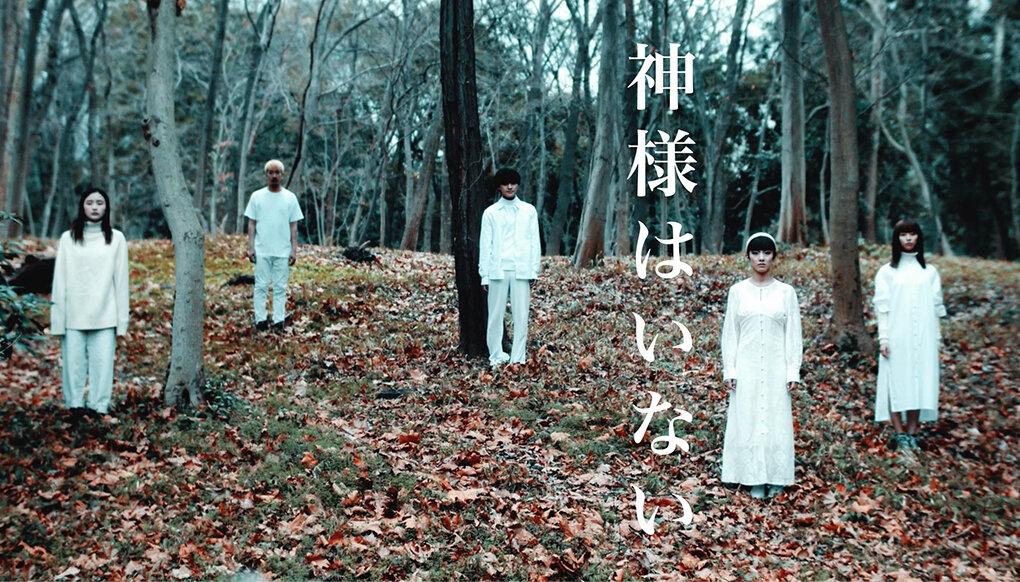 秋元康プロデュース・劇団4ドル50セント、劇団員制作の「神様はいない」ミュージックビデオを公開