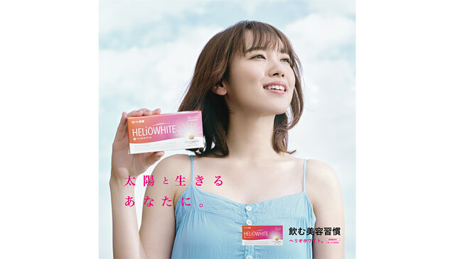 飯豊まりえが健康的美肌を披露! ロート製薬「ヘリオホワイト®」の新WEB CMに出演決定!
