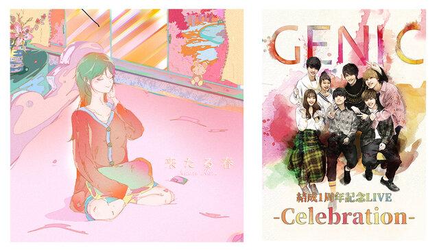 GENIC新曲「来たる春」が本日より配信スタート!そしてアニバーサリーライブ「結成1周年記念LIVE -Celebration-」を発売!!