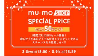 【mu-mo SHOP】浜崎あゆみ・東方神起・NCT 127など、アーティストオフィシャルグッズが50%OFFのスペシャルプライスで販売スタート!