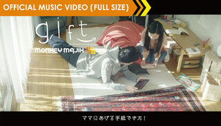 MONKEY MAJIK、Amazonとコラボした新曲「gift」のミュージックビデオを公開!