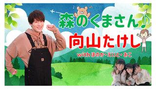 SOLIDEMO 向山毅 親子向けYouTubeチャンネル、童謡「森のくまさん」に初の子供たち参加で話題に!