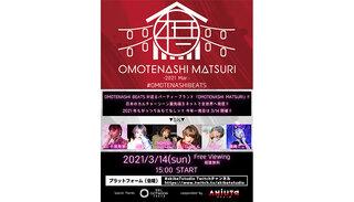 「OMOTENASHI MATSURI -2021 March-」3/14(日)開催決定!! DJ小宮有紗、AZK、つんこら豪華女性DJ陣集結!
