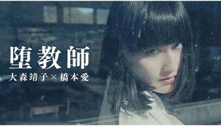 3月11日(木)21:00~大森靖子×橋本愛「堕教師」Music VideoをYoutubeにてプレミア公開決定!