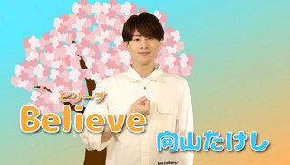 SOLIDEMO 向山毅 親子向けYouTubeチャンネル、合唱曲「Believe」を手話歌唱!