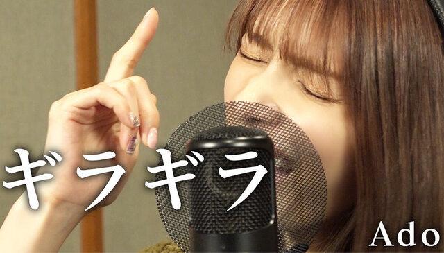 後藤真希、自身のYouTubeチャンネルで3カ月ぶりの歌ってみた動画でAdoの『ギラギラ』を熱唱!