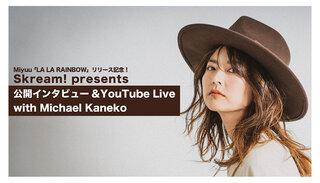 シンガーソングライターMiyuu 3/24に2nd Full Albumのリリースを記念し公開インタビュー&YouTube Live開催!本人直筆の原画が当たるLINE MUSIC限定キャンペーンも!