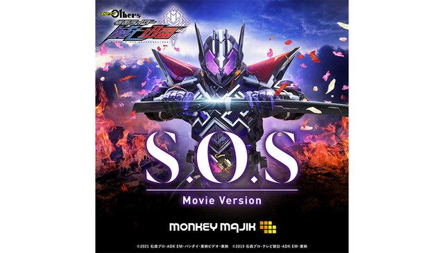 いよいよ配信開始!MONKEY MAJIKによる『ゼロワン Others 仮面ライダー滅亡迅雷』主題歌「S.O.S(Movie Version)」