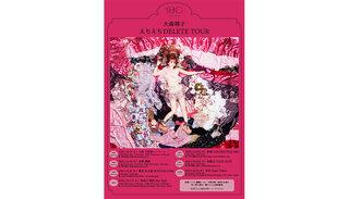 大森靖子「えちえちDELETE TOUR」4月4日(日)京都公演二宮ユーキワンカメライブ配信決定!大阪・横浜公演チケット追加販売決定!