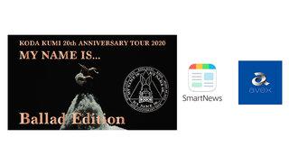 人気ニュースアプリ『SmartNews』にエイベックスチャンネルが登場!チャンネル開設を記念して倖田來未ライブ映像を2週間限定で独占配信!