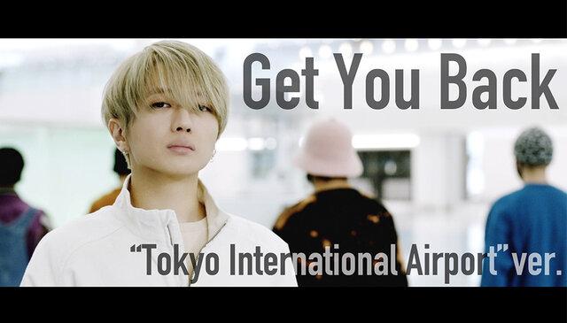 "Nissy、話題曲 「Get You Back」の ""Tokyo International Airport"" ver. がYouTubeにてプレミア公開決定!"