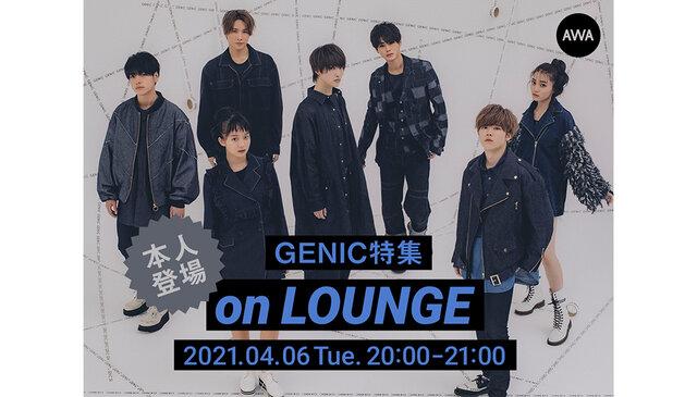 メンバーも登場するGENICの特集イベントを新機能『LOUNGE』で開催