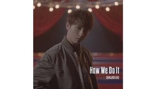 與真司郎(AAA)、新曲「How We Do It」配信スタート!本日21時からはMVをYouTubeでプレミア公開!