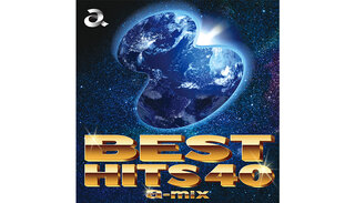 テッパン感たっぷり!avex40曲!『BEST HITS 40 a-mix』 4月28日(水)リリース!!