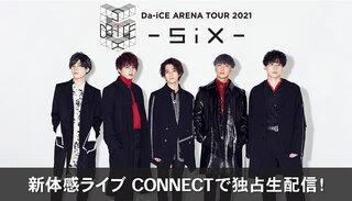 新体感ライブ CONNECTでDa-iCE自身初の全国アリーナツアー「Da-iCE ARENA TOUR 2021 -SiX-」を全公演生配信決定!