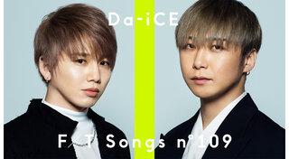 今夜22時、Da-iCEがアーティストの一発撮りを鮮明に切り取るYouTubeチャンネル「THE FIRST TAKE」でandrop内澤崇仁とスペシャルコラボ!