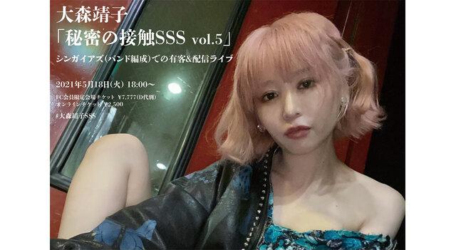 大森靖子 5月18日(火)ワンマン生配信シリーズ「秘密の接触SSS vol.5」開催決定!
